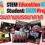รวมภาพบรรยากาศ STEM 2014 ภาคเหนือ วันที่ 16 สิงหาคม 2557 ณ คณะวิทยาศาสตร์ มหาวิทยาลัยเชียงใหม่