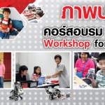 ภาพบรรยากาศงาน EV3 Training Workshop For Beginner