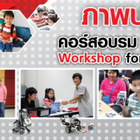banner-EV3-Training-workshop-ภาพ